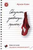 Сексуални дневници (проект) -