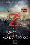 Z-та световна война - Макс Брукс -