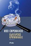 Българско криминале - Иво Сиромахов - книга