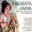 Хубавата Елена - Опера - 2 CD -