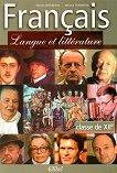Francais - Langue et litterature: Учебник по френски език за 12. клас - Миряна Янакиева, Весела Антонова -