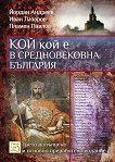 Кой кой е в средновековна България - Йордан Андреев, Иван Лазаров, Пламен Павлов -