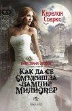 Рискована любов - книга 1: Как да се омъжиш за вампир милионер - Керелин Спаркс - книга