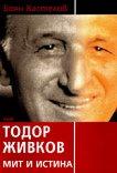 Тодор Живков - Мит и истина - Боян Кастелов -