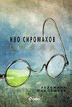 Очила - Иво Сиромахов - книга