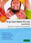 За да знам повече в 8 клас - български - учебник