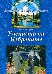 Евангелие на Мира от Есеите: Учението на Избраните - книга четвърта - книга