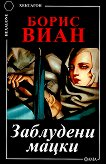 Заблудени мацки - Борис Виан -