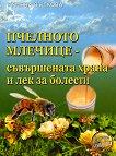 Пчелното млечице - съвършената храна и лек за болести - Румяна Вълкова -