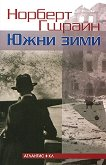 Южни зими - Норберт Гщрайн -