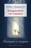 Владенията на страха - Пема Чодрьон -