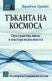 Тъканта на космоса - книга
