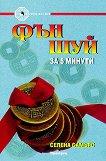 Фън Шуй за 5 минути - книга