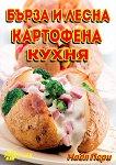 Бърза и лесна картофена кухня - Надя Пери - книга