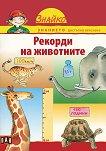 Рекорди на животните - книга