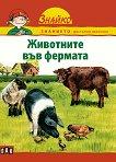Животните във Фермата - книга
