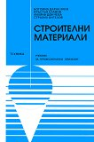 Строителни материали - Богомил Даракчиев, Кръстьо Славов, Лиляна Дончева, Страхил Ангелов -