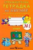 Упражнителна тетрадка № 1 по писане за предучилищна възраст и 1. клас -