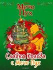 Сладка Коледа с Мечо Пух -