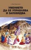 Умението да се управлява и заповядва - книга