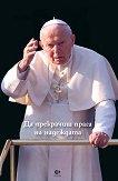 Папа Йоан Павел II: Да прекрачиш прага на надеждата -