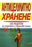 Антицелулитно хранене: 135 рецепти за стройно и красиво тяло - Емилия Поптодорова -