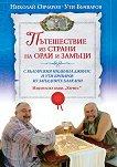 Пътешествие из страни на орли и замъци - Ути Бъчваров, Николай Овчаров -