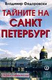 Тайните на Санкт Петербург - книга