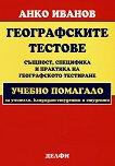 Географските тестове: Същност, специфика и практика на географското тестиране - Анко Иванов -