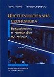Институционална икономика: Възможности и неизползван потенциал - Тодор Попов, Теодор Седларски -