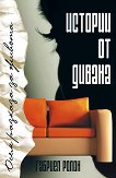 Истории от дивана - Габриел Ролон -