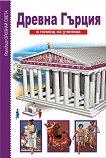 Опознай света: Древна Гърция -