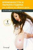 Училище за родители - книга 1 : Бременността и първата година от живота на твоето дете - Д-р Елисавета Попниколова -