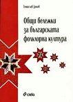 Общи бележки за българската фолклорна култура - Томислав Дяков -