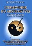 Справочник по акупунктура - Георги Гуторанов -