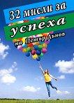 32 мисли за успеха - Петър Дънов - книга