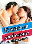 32 мисли за любовта - книга