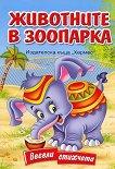 Весели стихчета: Животните в зоопарка -