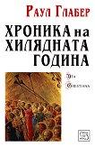 Хроника на хилядната година - Раул Глабер - книга