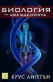 Биология на убежденията - Брус Липтън - книга
