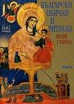 Български обичаи и ритуали - книга