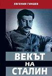 Векът на Сталин - книга 4 - Евгений Гиндев -