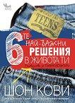 Ръководство за тийнейджъри: 6-те най-важни решения в живота ти - Шон Кови -