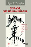 Зен-ум, ум на начинаещ - Шунрю Сузуки - книга