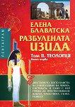 Разбулената Изида : Том II: Теология - книга първа - Елена Блаватска -