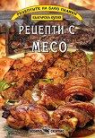 Рецептите на Бачо Пламен: Рецепти с месо - Пламен Славчев -