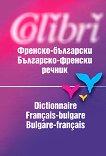 Френско - български / българско - френски речник -