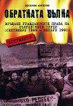 Обратната вълна: Връщане гражданските права на българските турци (септември 1989 - януари 1990) - Веселин Ангелов -