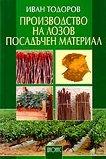 Производство на лозов посадъчен материал - Иван Тодоров -