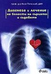 Диагноза и лечение на болести на сърцето и съдовете - Проф. д-р Илия Попилиев - книга